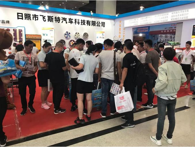 飞斯特亮相第十八届中国(临沂)汽车用品展会精彩瞬间