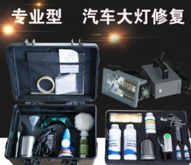 新型专业维修汽车大灯工具,处理工艺全新升级