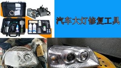 汽车大灯表面划伤能处理吗?这款工具专门修复此类问题