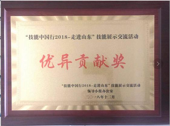 飞斯特汽车科技荣获优异贡献奖