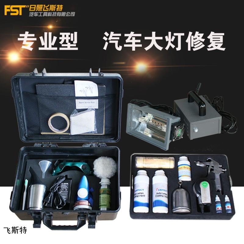 飞斯特汽车车灯雾化翻新设备,集大灯雾化、翻新于一体