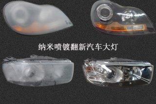 车灯异常快速处理,专业技术就是如此神奇