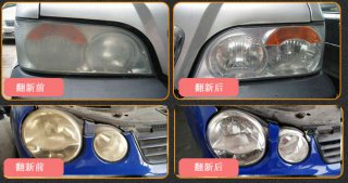 【车灯灯罩老化问题处理】专业翻新技术,快速实现