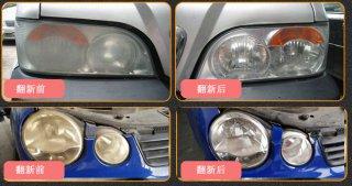 【汽车大灯发黄翻新处理】有了它就无需再去换灯了